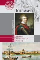Книга Потемкин