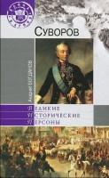 Книга Суворов