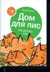 Книга Дом для лис