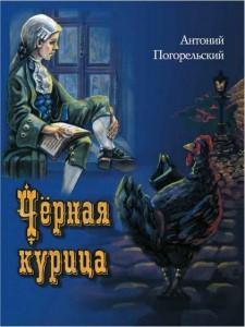 Книга Черная курица, или Подземные жители