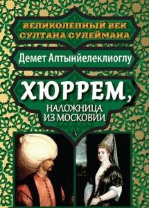 Книга Хюррем, наложница из Московии