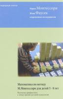 Книга Математика по методу Монтессори для детей 5-8 лет