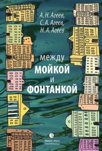 Книга Между Мойкой и Фонтанкой