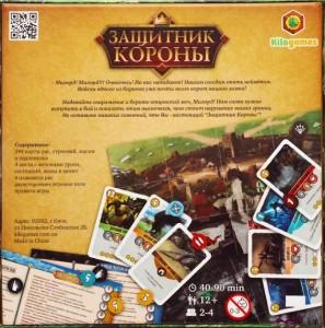 фото Настольная игра Kilogames 'Защитник короны' (11501) #2