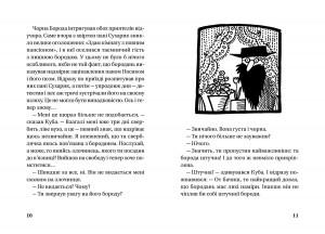 фото страниц Остання пригода детектива Носика #3