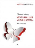 Книга Мотивация и личность