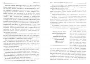 фото страниц Богатый папа, бедный папа (4-е издание) #3