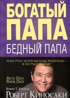 Книга Богатый папа, бедный папа (4-е издание)