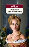 Книга Анжелика - маркиза ангелов