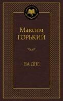 Книга На дне