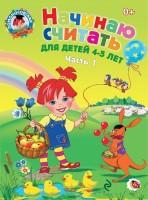 Книга Начинаю считать. Для детей 4-5 лет. Часть 1