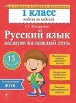 Книга Русский язык. 1 класс. Задания на каждый день
