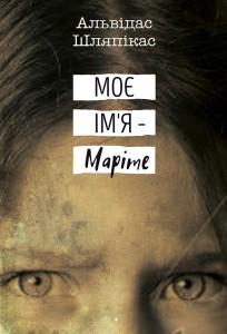 Книга Моє ім'я Маріте