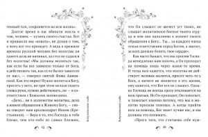 фото страниц Сила женской молитвы. Духовная жизнь женщины #3
