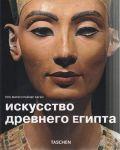 Книга Искусство Древнего Египта