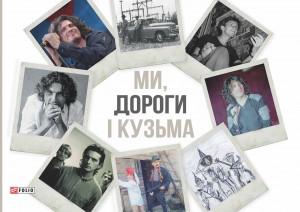 Книга Ми, дороги і Кузьма