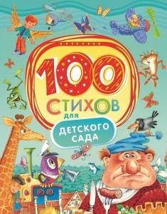 Страница №46 Детские книги издательства Егмонт Україна - купить в ... 1a8a8d0b09939