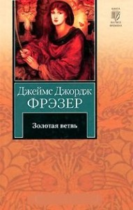 Книга Золотая ветвь