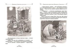 фото страниц Карандаш и Самоделкин #3