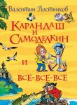 Книга Карандаш и Самоделкин