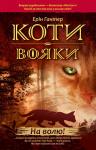 Книга Коти-вояки. На волю!