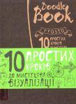 Книга Дудлбук 'DoodleBook. 10 простих кроків до мистецтва візуалізації' (темний)