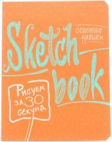 Книга Скетчбук 'Рисуем за 30 секунд. Основные навыки' (апельсин)