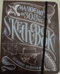 Книга Скетчбук 'Малюємо за 30 секунд. Основні навички' (каштан)