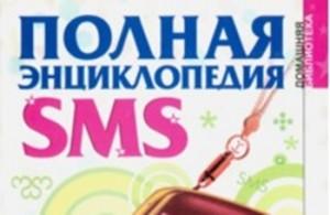 Книга Полная энциклопедия SMS