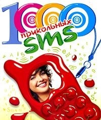 Книга 1000 прикольных SMS