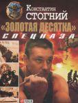 Книга Золотая десятка спецназа