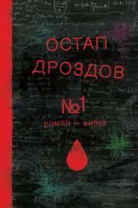 Книга №1. Роман-вибух