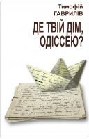 Книга Де твій дім, Одіссею?