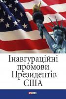 Книга Інавгураційні промови Президентів США
