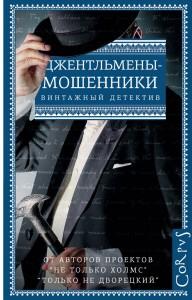 Книга Джентльмены-мошенники