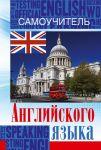 Книга Самоучитель английского языка