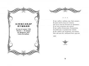 фото страниц 100 стихотворений, которые растрогают самых суровых мужчин #3