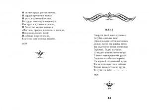 фото страниц 100 стихотворений, которые растрогают самых суровых мужчин #2