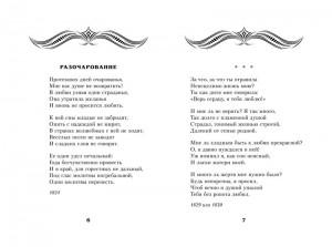 фото страниц 100 стихотворений, которые растрогают самых суровых мужчин #5