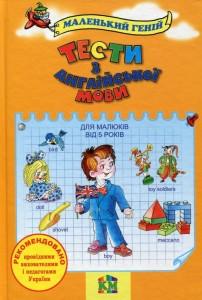 Книга Тести з англійської мови для малюків від 5 років