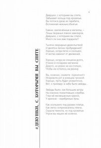фото страниц Стихи про мужиков #5