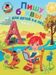Книга Пишу буквы. Для детей 5-6 лет. В 2 частях. Часть 1. 2-е изд., испр. и перераб.