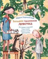 Книга Большая маленькая девочка 7. История седьмая. Грустный радостный праздник