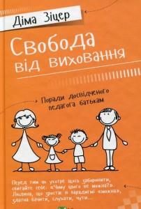 Книга Свобода від виховання