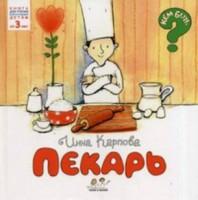 Книга Пекарь
