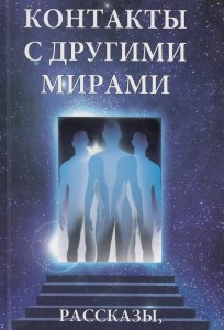 Книга Контакты с другими мирами