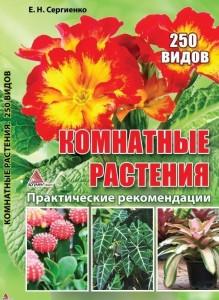 Книга Комнатные растения. 250 видов. Практические рекомендации