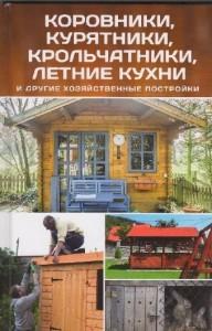 Книга Коровники курятники крольчатники летние кухни