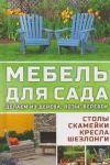 Книга Мебель для сада
