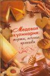 Книга Медовая кулинария торты печенье пряники
